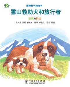 雪山救助犬和旅行者