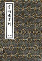 大学中庸论语孟子(共4册) (精装)