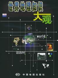 世界地理知识大观