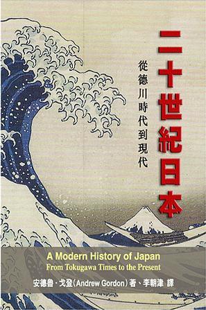 二十世紀日本 : 從德川時代到現代
