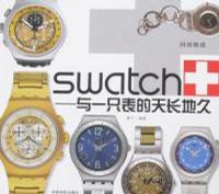 swatch-与一只表的天长地久