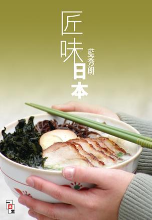《匠味日本》txt,chm,pdf,epub,mobi電子書下載