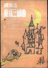 郑渊洁童话三部曲