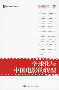 全球化与中国电影的转型