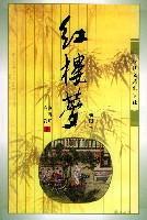 中国四大古典名著