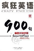 疯狂英语900句:情景对话手册(CD光盘) (精装)