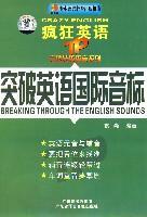 疯狂英语:突破英语国际音标(附1本书+2张CD) (平装)