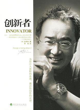 创新者 - kindle178