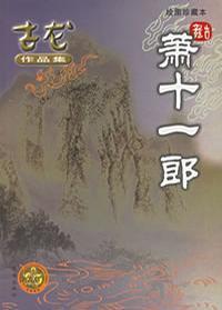 萧十一郎 - kindle178
