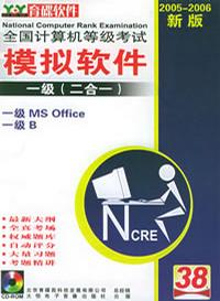 全国计算机等级考试模拟软件