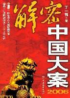 2006-解密中国大案