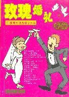 玫瑰婚礼手册