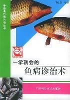 一学就会的鱼病诊治术