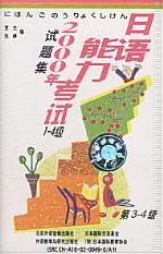日语能力考试2000年试题集