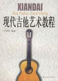现代吉他艺术教程