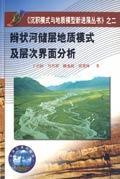 辫状河储层地质模式及层次界面分析