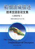 2005年-精细油藏描述技术交流会论文集