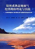 陆相成熟盆地油气挖潜勘探理论与实践-以渤海湾盆地八面河探区油气成藏研究与应用为例