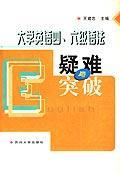 大学英语四、六级语法 (平装)