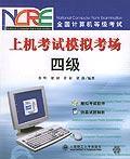全国计算机等级考试上机考试模拟考场 四级