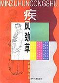 疾风劲草-民族魂丛书