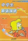 中学生英语演讲