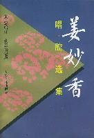 姜妙香唱腔选集