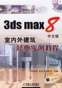 3ds max8中文版室内外建筑经典实例教程-(含1CD)
