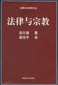 法律与宗教 - kindle178