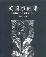 英国版画集