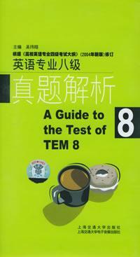 英语专业八级真题解析8