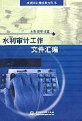 水利审计工作文件汇编(水利审计继续教育丛书) (平装)