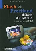 Flash & FreeHand时尚动画创作高级技法