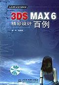 3DS MAX 6精彩设计百例
