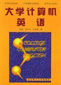 大学计算机英语
