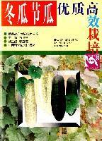 冬瓜节瓜优质高效栽培