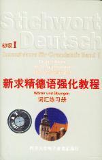 新求精德语强化教程/初级1(词汇练习册)