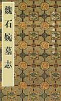 魏石婉墓志
