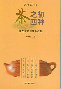 茶之初四种