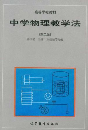 中学物理教学法