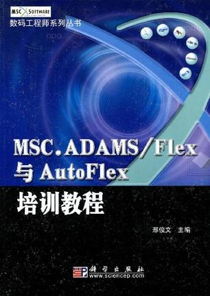 MSC.ADAMS/Flex与AutoFlex培训教程