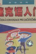捷克语入门(VCD1张)
