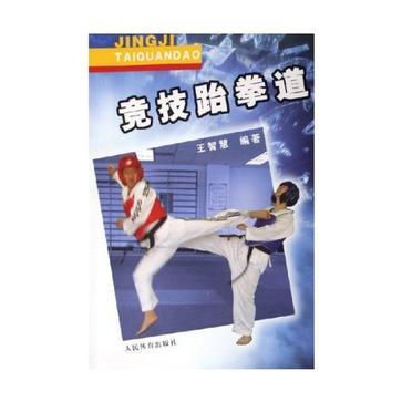 竞技跆拳道
