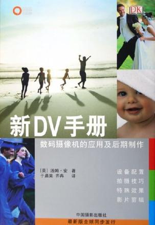 新DV手册