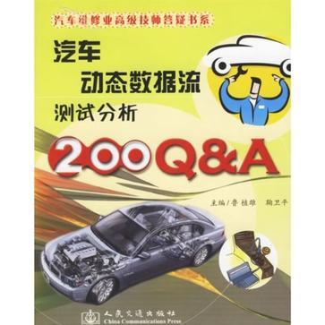 汽车动态数据流测试分析200Q&A