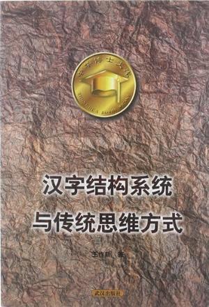 汉字结构系统与传统思维方式