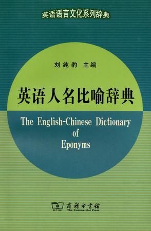 英語人名比喻辭典