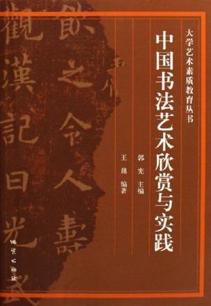 中国书法艺术欣赏与实践