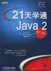 21天学通Java 2 (第二版)