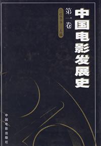 中国电影发展史 第一卷